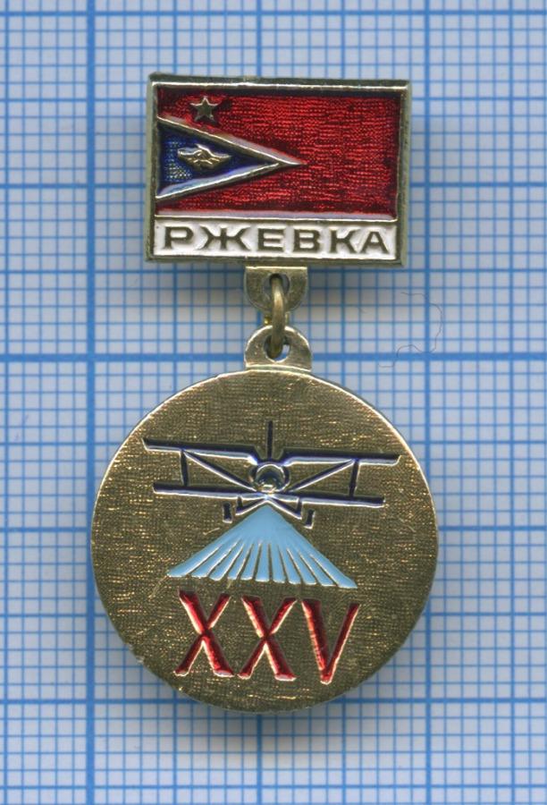 Знак «Задолголетнюю работу» (СССР)