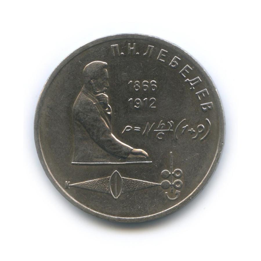 1 рубль — 125 лет содня рождения Петра Николаевича Лебедева 1991 года (СССР)