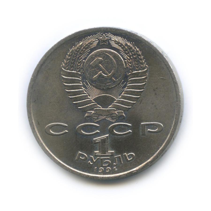 1 рубль — 100 лет содня рождения Сергея Сергеевича Прокофьева 1991 года (СССР)