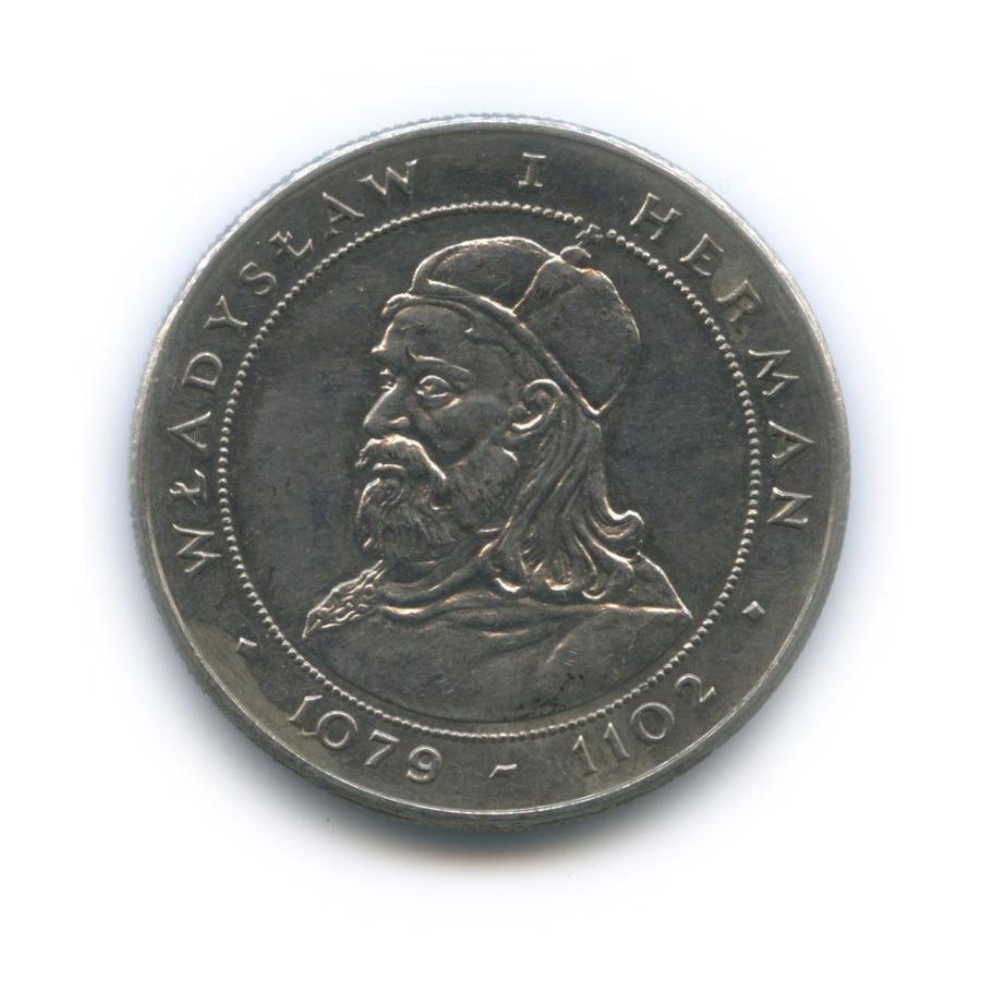50 злотых — Польские правители - Князь Владислав IГерман 1981 года (Польша)