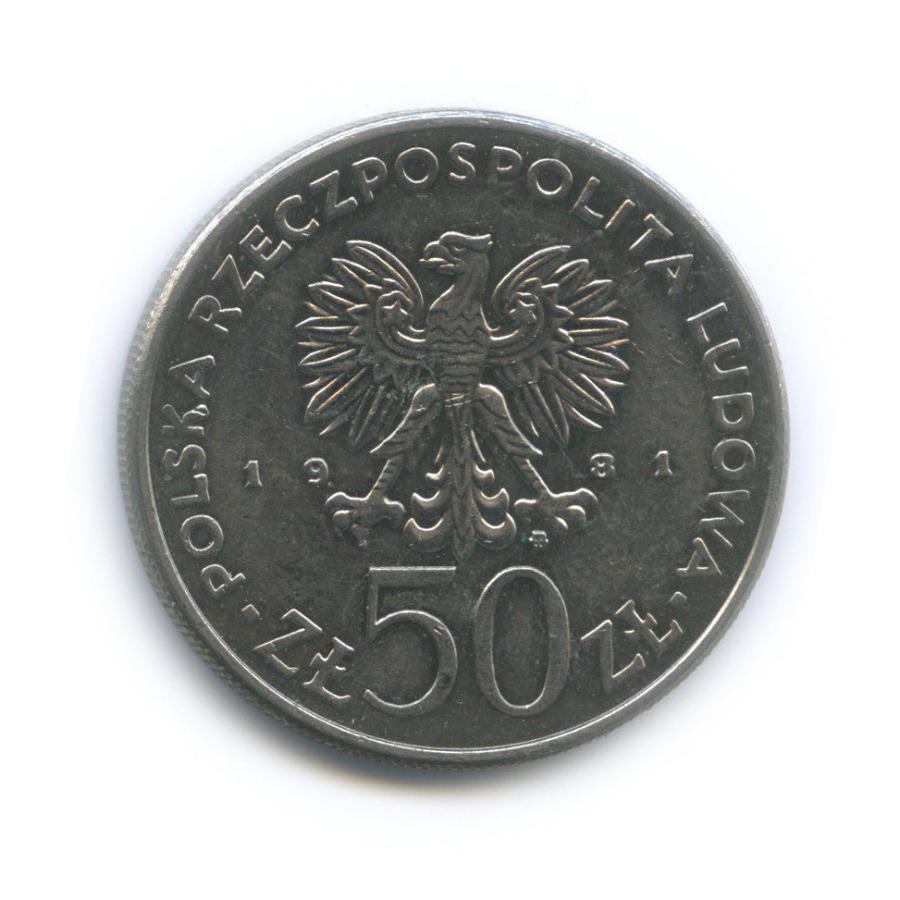 50 злотых — Военачальники Второй мировой войны - Владислав Сикорский 1981 года (Польша)