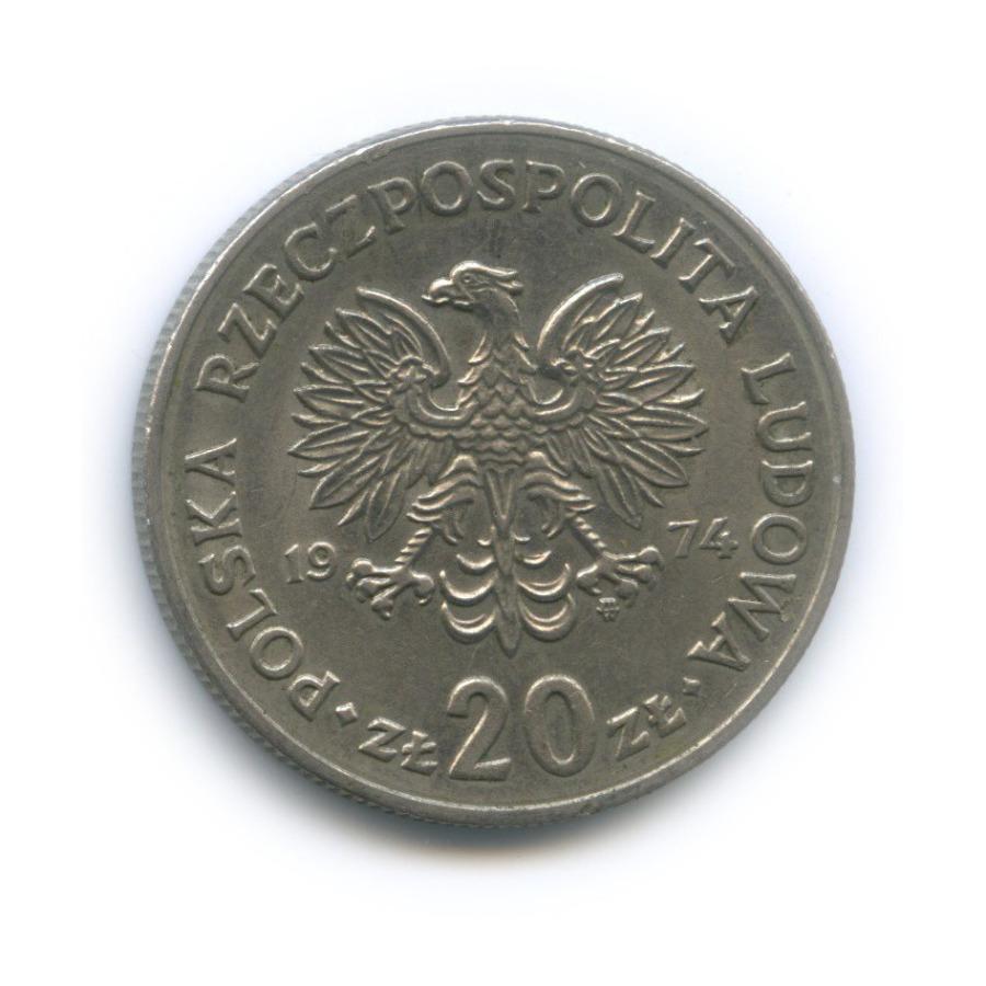 20 злотых 1974 года MN (Польша)