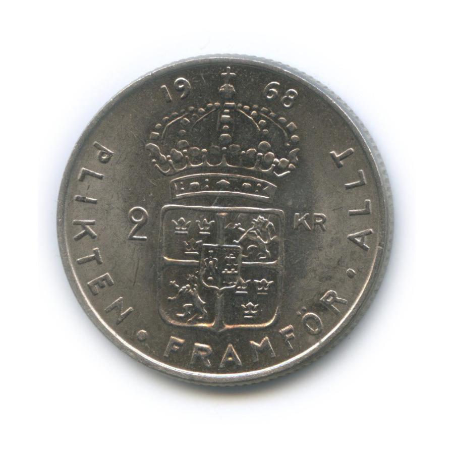 2 кроны 1968 года (Швеция)