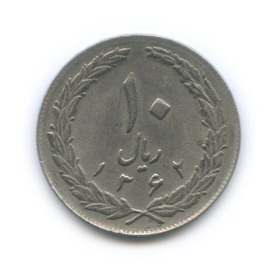 10 риалов 1983 года (Иран)