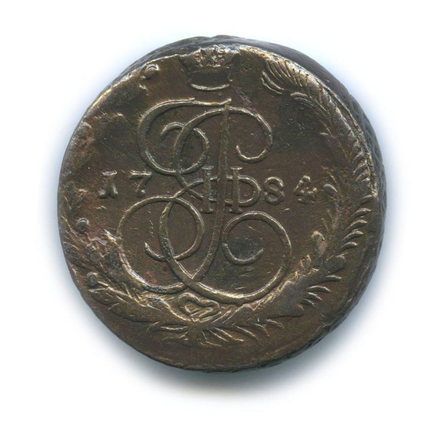 5 копеек 1784 года ЕМ (Российская Империя)