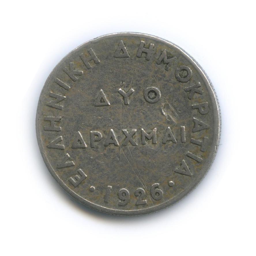 2 драхмы 1926 года (Греция)