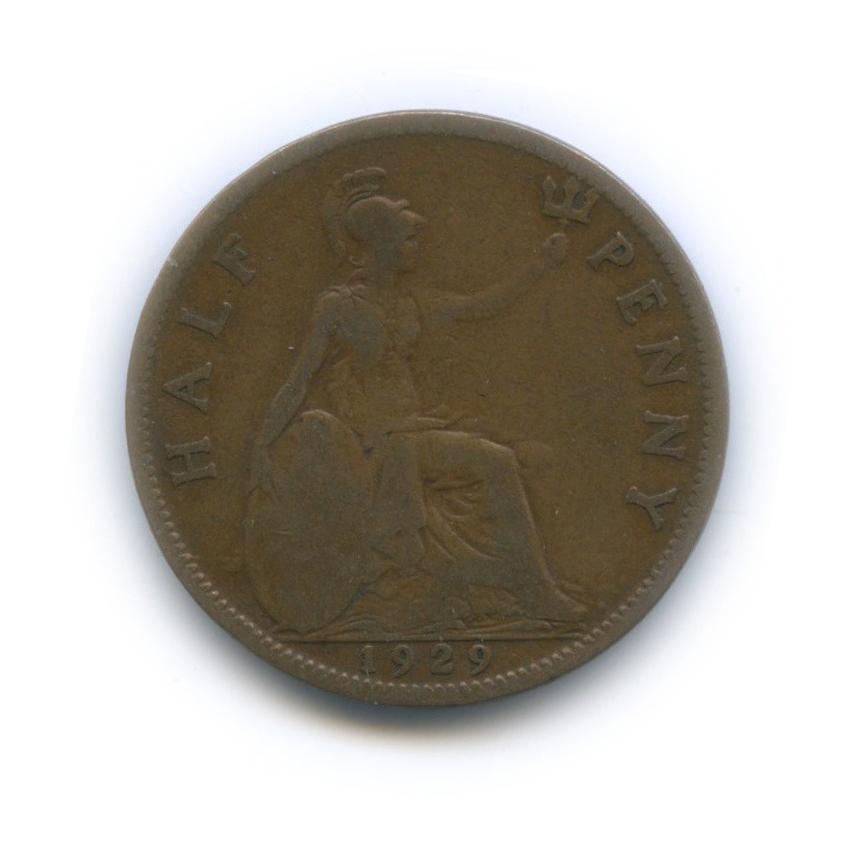 ½ пенни 1929 года (Великобритания)