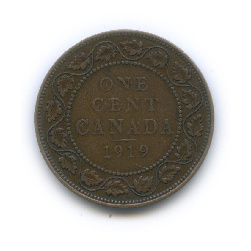 1 цент 1919 года (Канада)