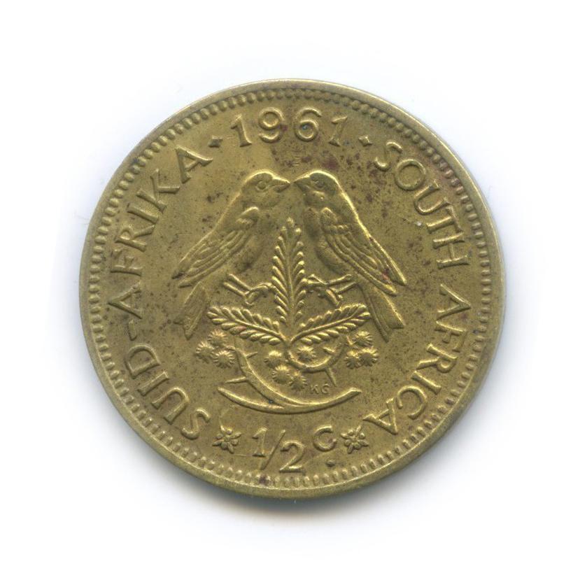 ½ цента 1961 года (ЮАР)