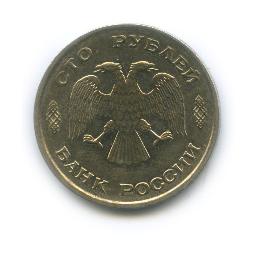 100 рублей (без обращения) 1993 года ЛМД (Россия)