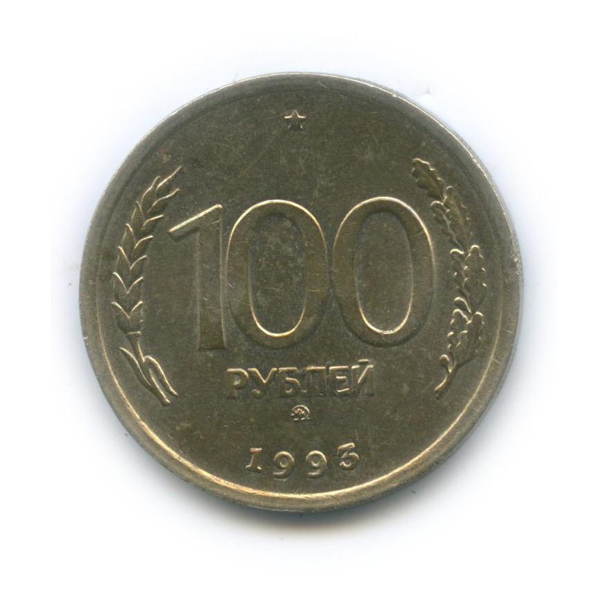 100 рублей (без обращения) 1993 года ММД (Россия)