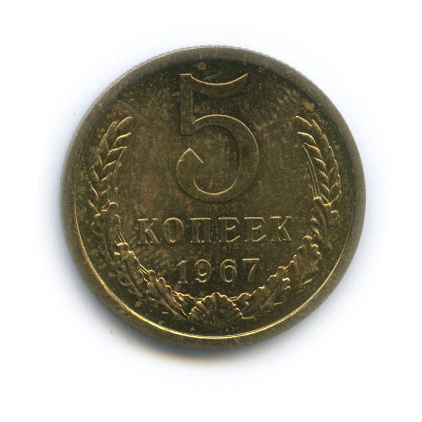 5 копеек 1967 года (СССР)