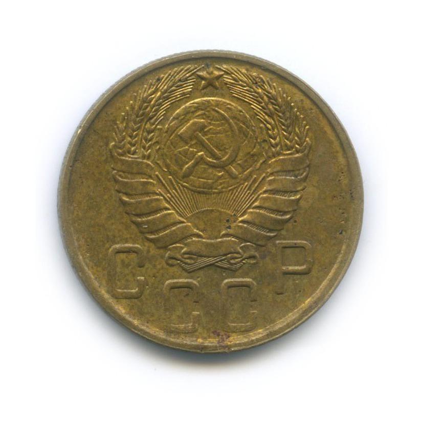 5 копеек 1945 года (СССР)