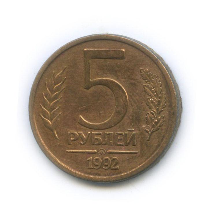 5 рублей 1992 года ММД (Россия)