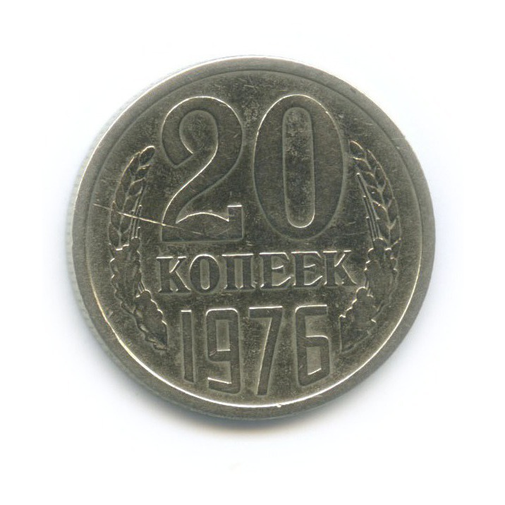 20 копеек 1976 года (СССР)