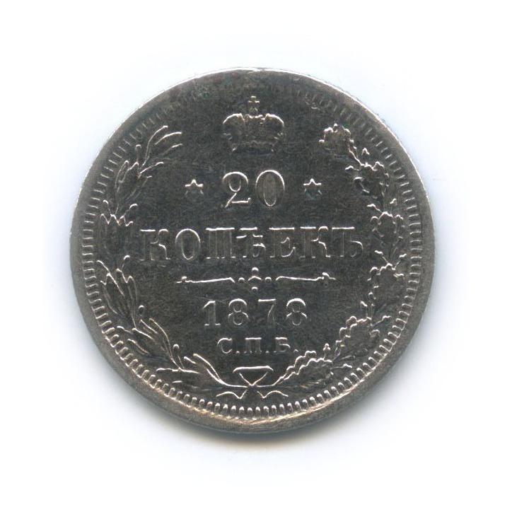 20 копеек 1878 года СПБ HФ (Российская Империя)