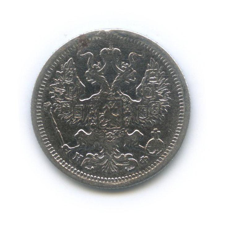 20 копеек 1878 года СПБ HI (Российская Империя)