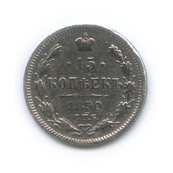 15 копеек 1890 года СПБ АГ (Российская Империя)
