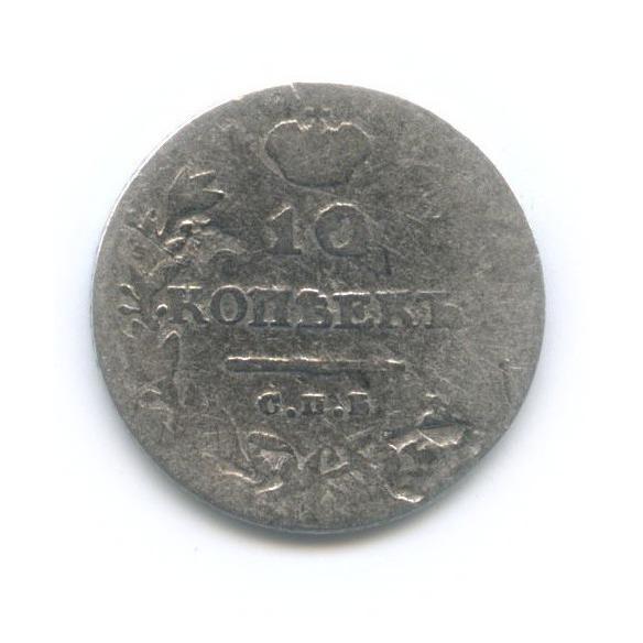 10 копеек 18?3 СПБ (Российская Империя)