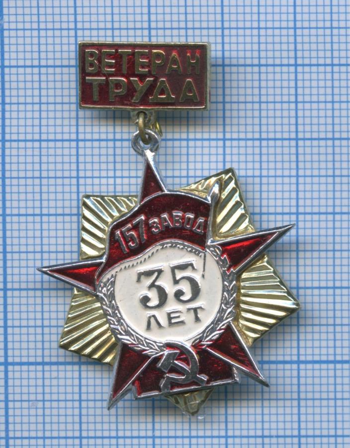 Знак «35 лет 157 заводу. Ветеран труда» (СССР)