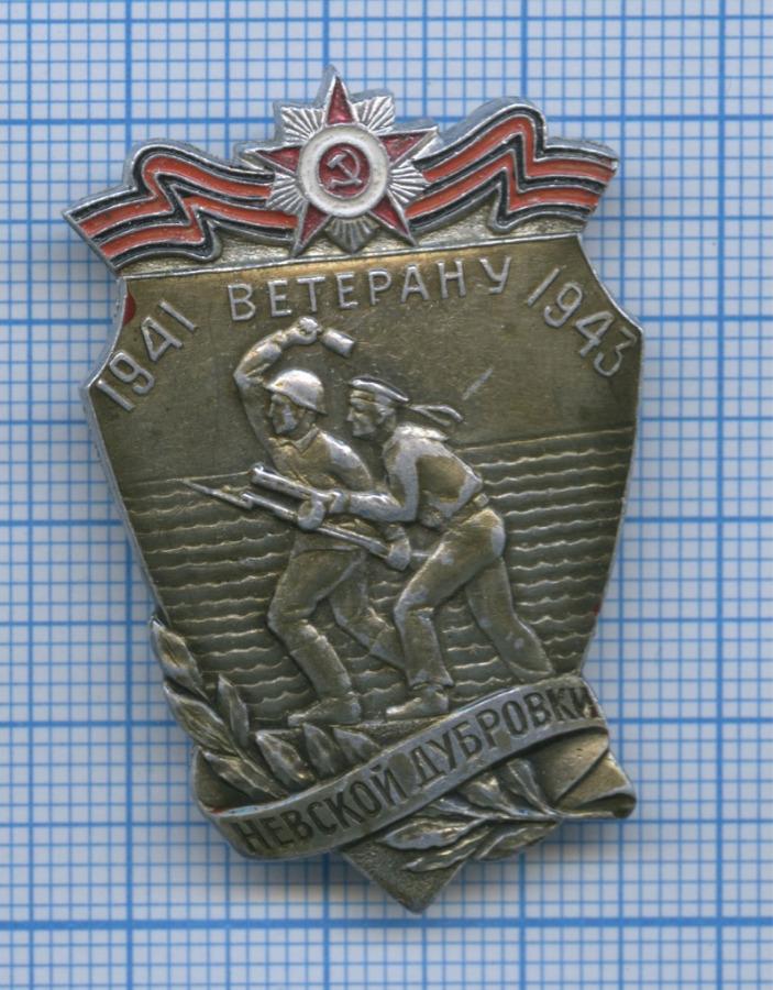 Знак «Ветерану Невской Дубровки» ЛЭ (СССР)