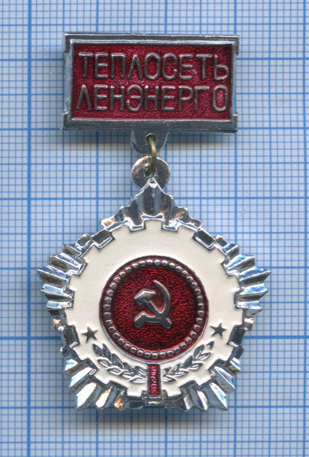 Знак «Теплосеть «ЛЕНЭНЕРГО» / «Задолголетнюю работу» (СССР)