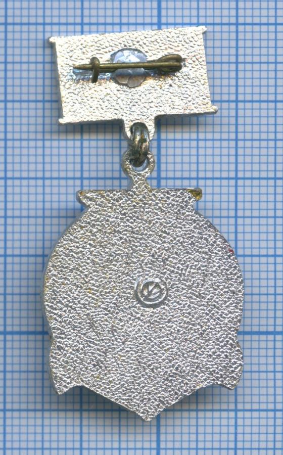 Знак «25 лет ВВМИОЛУ им. Ф. Э. Дзержинского» 1979 года (СССР)