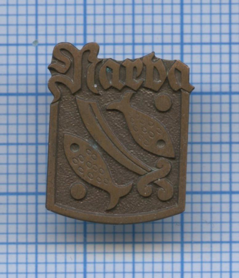 Значок «Narva» (тяжелый) (Эстония)