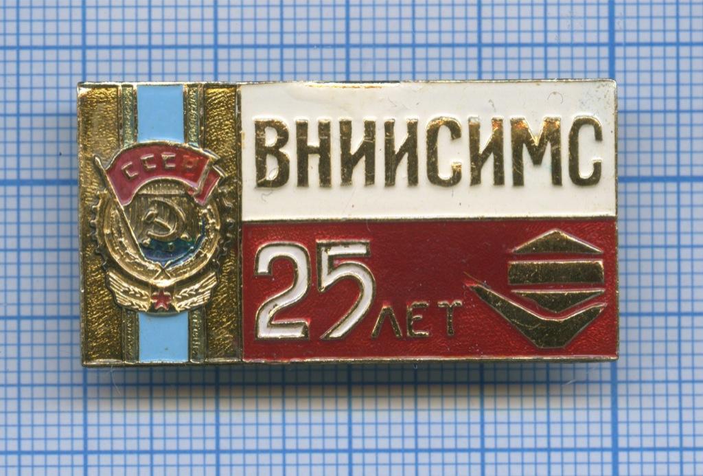 Знак «25 лет ВНИИСИМС» (СССР)