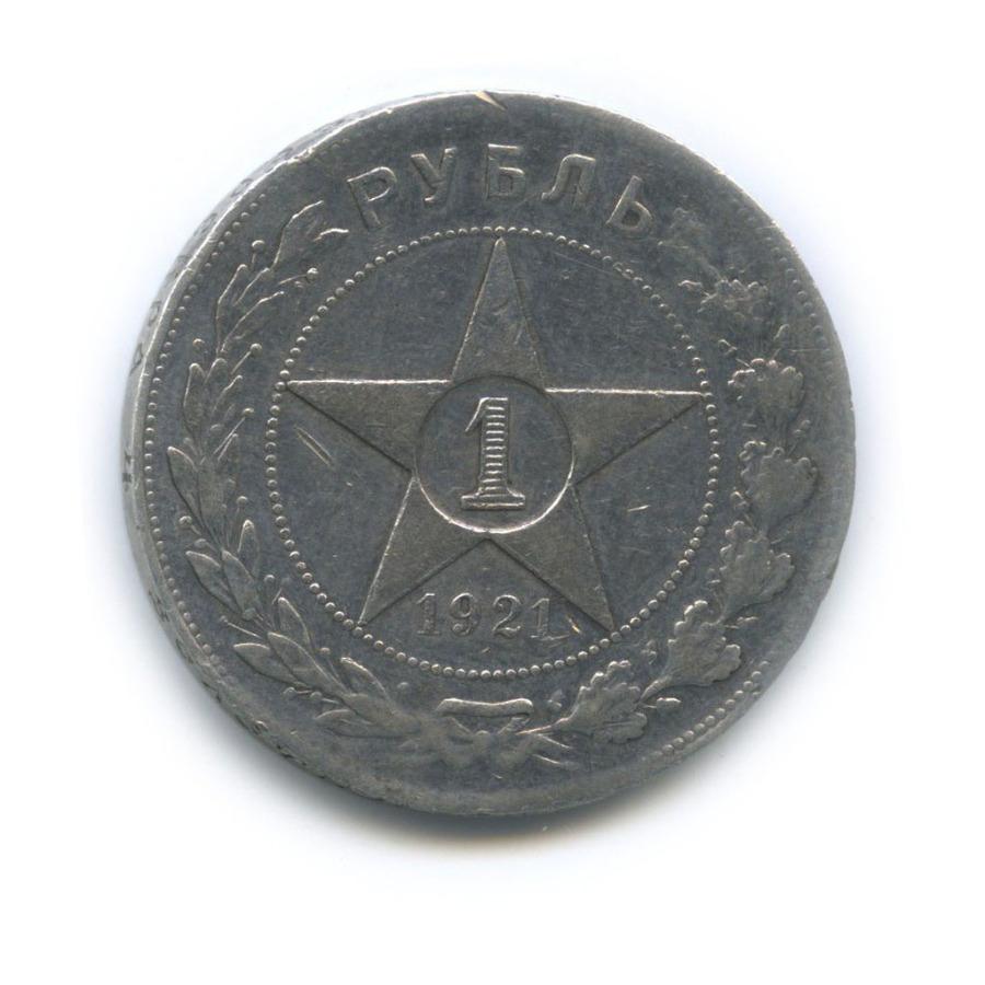 1 рубль 1921 года А.Г (СССР)