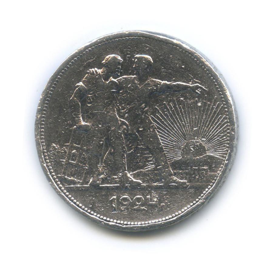1 рубль 1924 года (СССР)