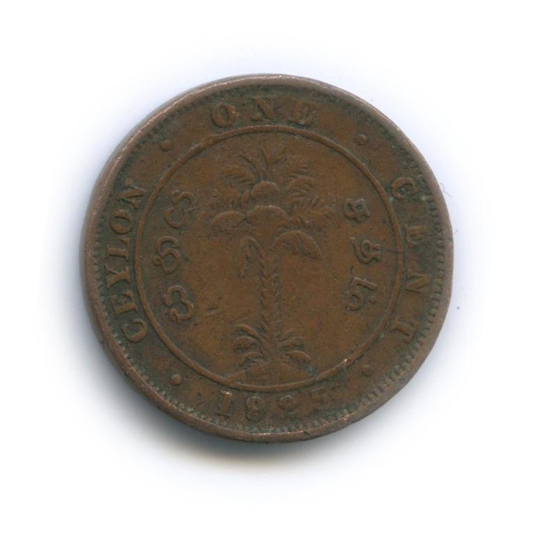 1 цент, Цейлон 1925 года