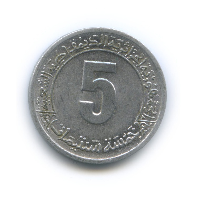 5 сантимов — ФАО - Второй четырёхлетний план 1974-1977 1977 года (Алжир)