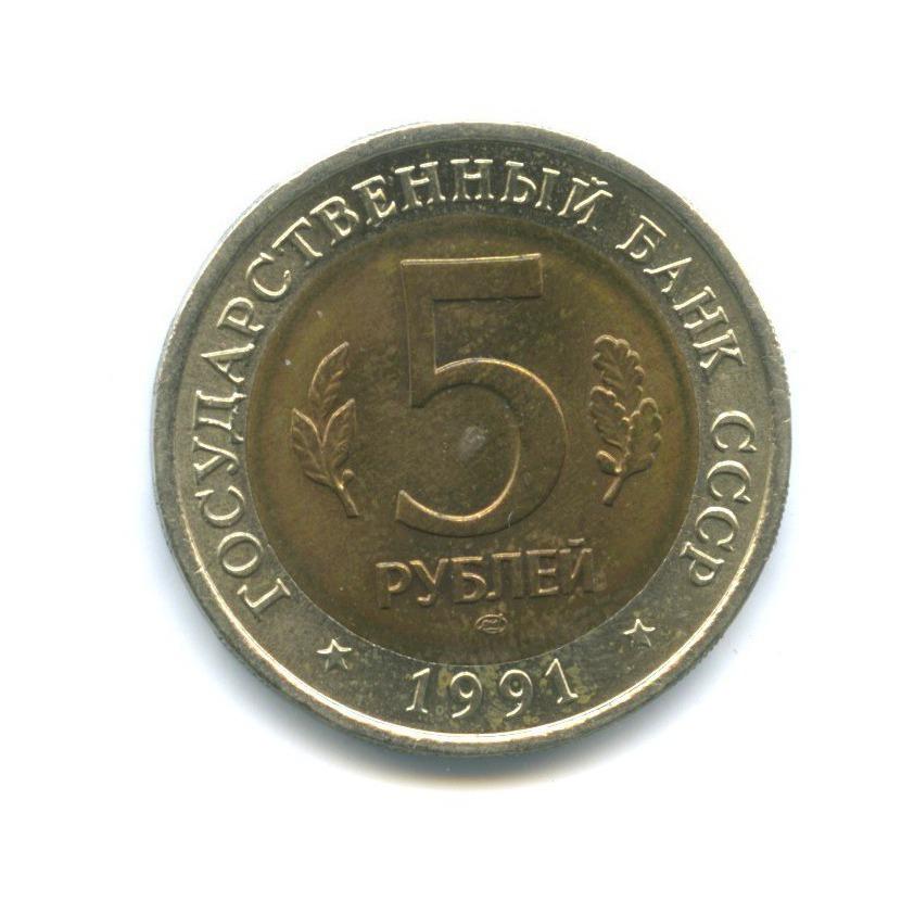 5 рублей — Красная книга - Винторогий козел 1991 года (СССР)