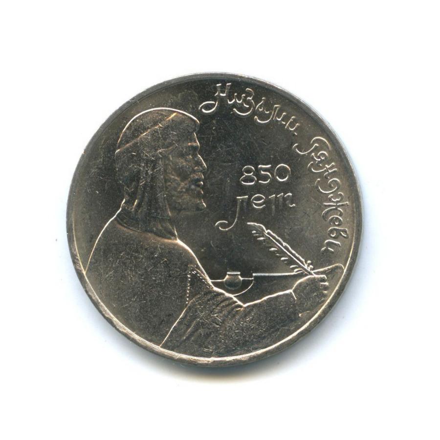 1 рубль — 850 лет содня рождения Низами Гянджеви 1991 года (СССР)