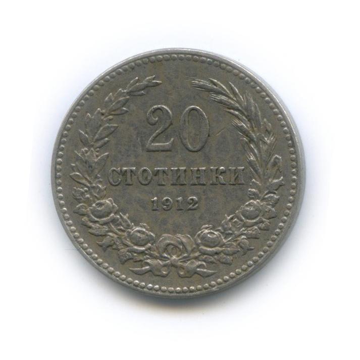 20 стотинок 1912 года (Болгария)