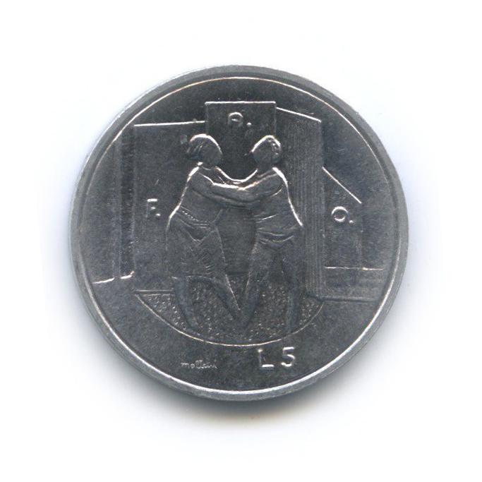 5 лир - ФАО 1976 года (Сан-Марино)