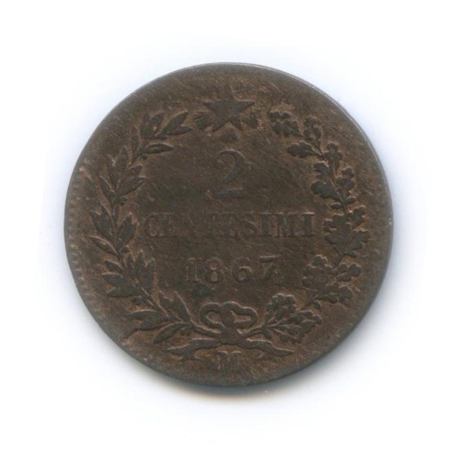 2 чентезимо - Виктор Эмануэль II 1867 года (Италия)