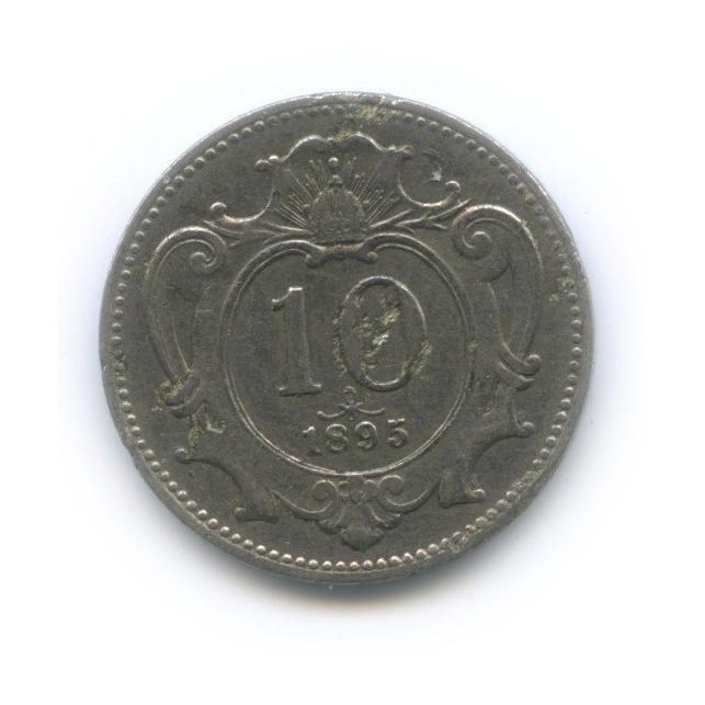 10 геллеров 1895 года (Австрия)