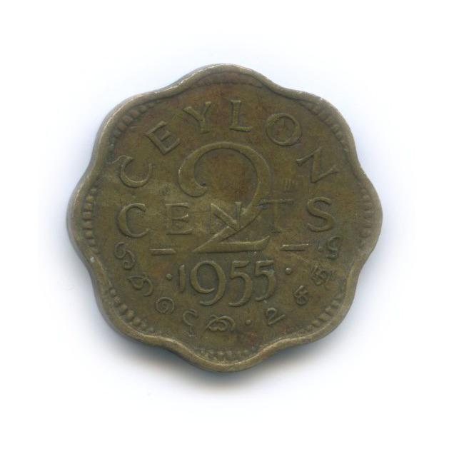 2 цента, Цейлон 1955 года