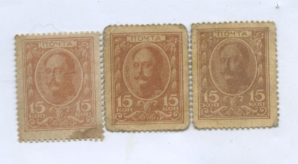 Набор банкнот марки-деньги 15 копеек - Николай I (Российская Империя)