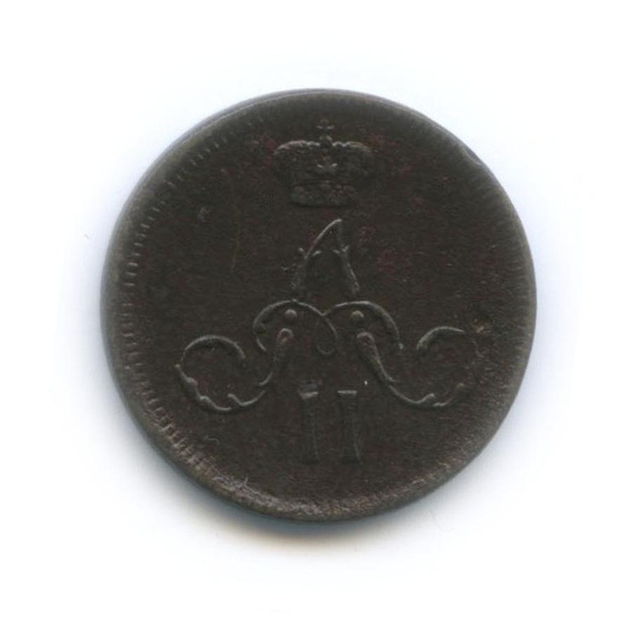 Денежка (1/2 копейки) 1861 года ЕМ (Российская Империя)