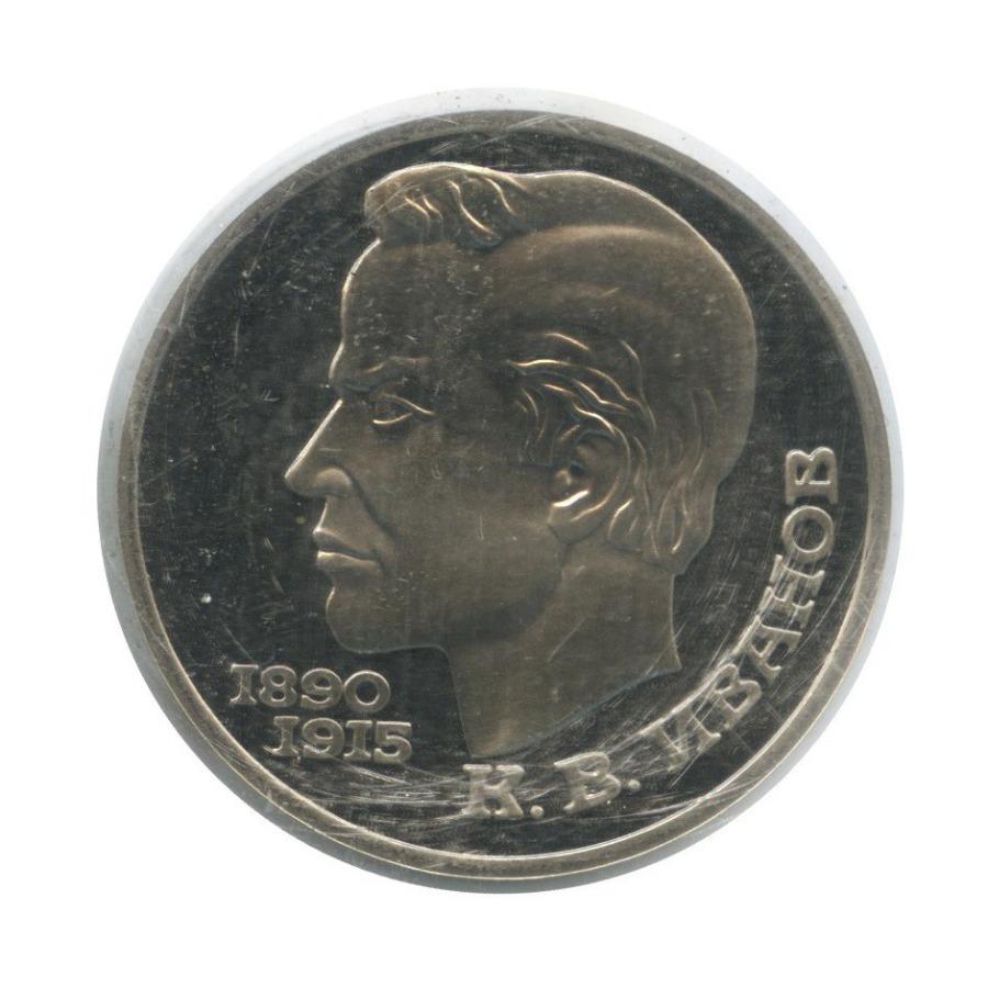 1 рубль — 100 лет содня рождения Константина Васильевича Иванова (взапайке) 1991 года (СССР)