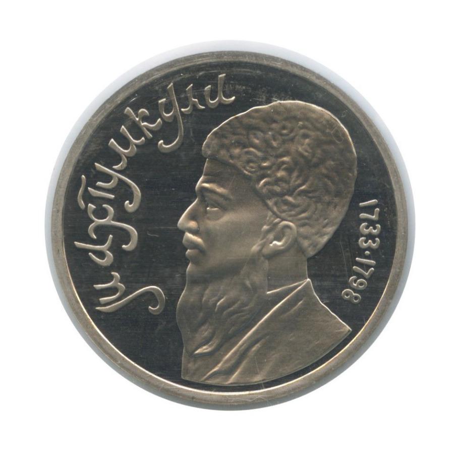 1 рубль — Туркменскийпоэт имыслитель Махтумкули (взапайке) 1991 года (СССР)