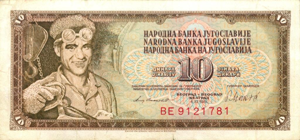 10 динаров 1981 года (Югославия)