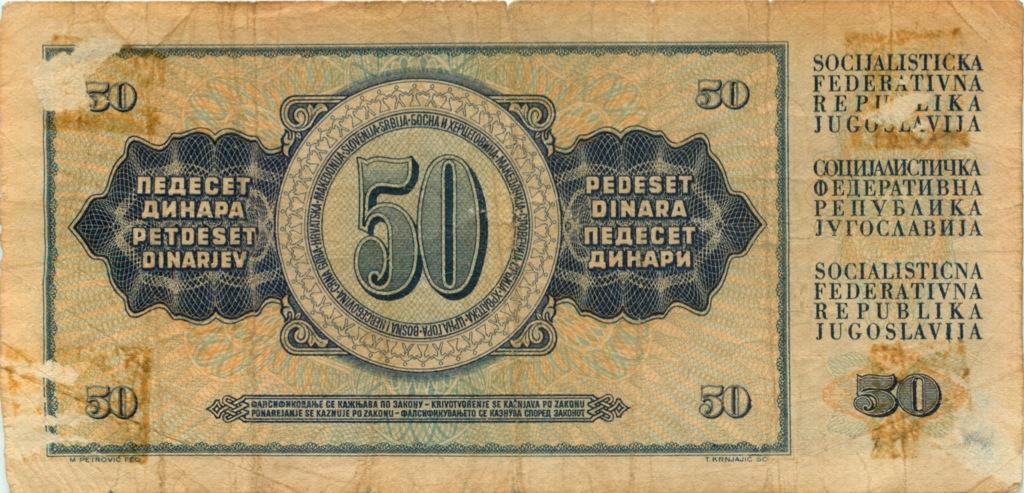 50 динаров 1968 года (Югославия)