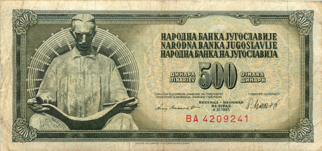 500 динаров 1981 года (Югославия)