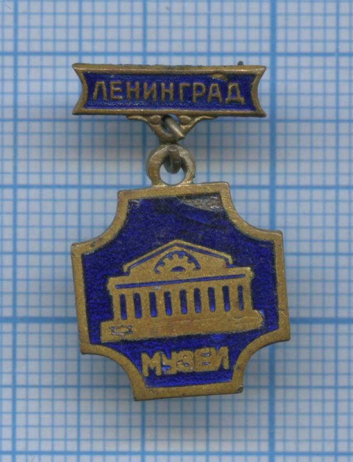 Знак «Музеи Ленинграда» ЛЭ (СССР)