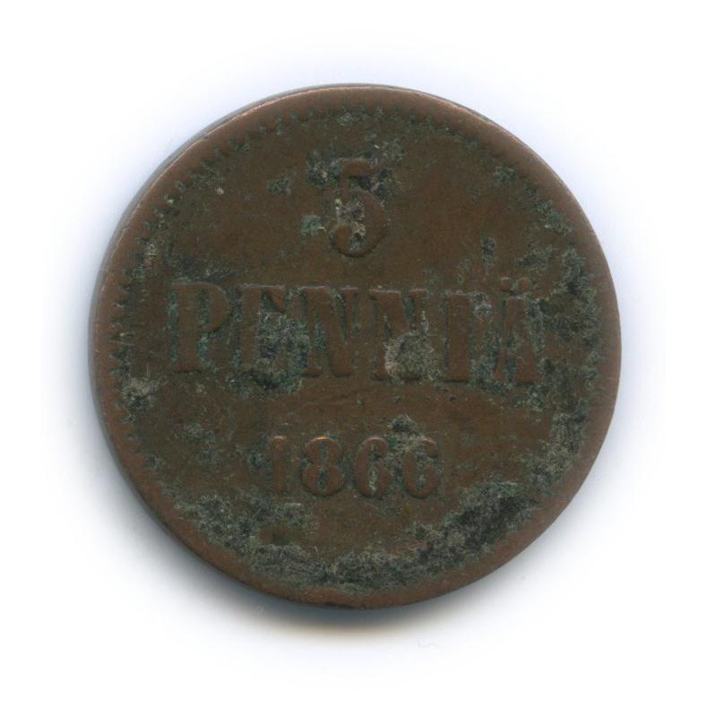 5 пенни 1866 года (Российская Империя)