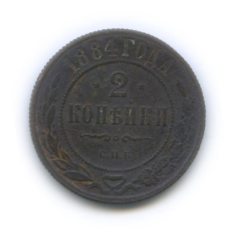 2 копейки 1884 года СПБ (Российская Империя)